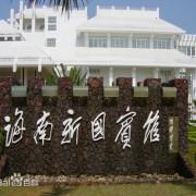 海南新国宾馆