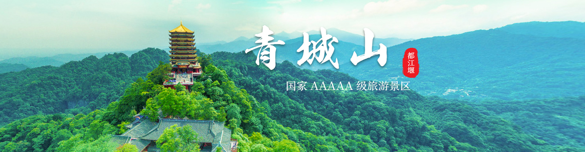 青城山导游词