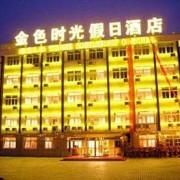 南京金色时光酒店有限公司