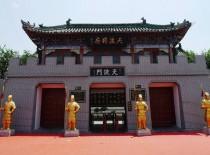 天波杨府风景区