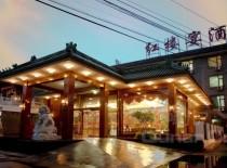 北京红楼宴酒店