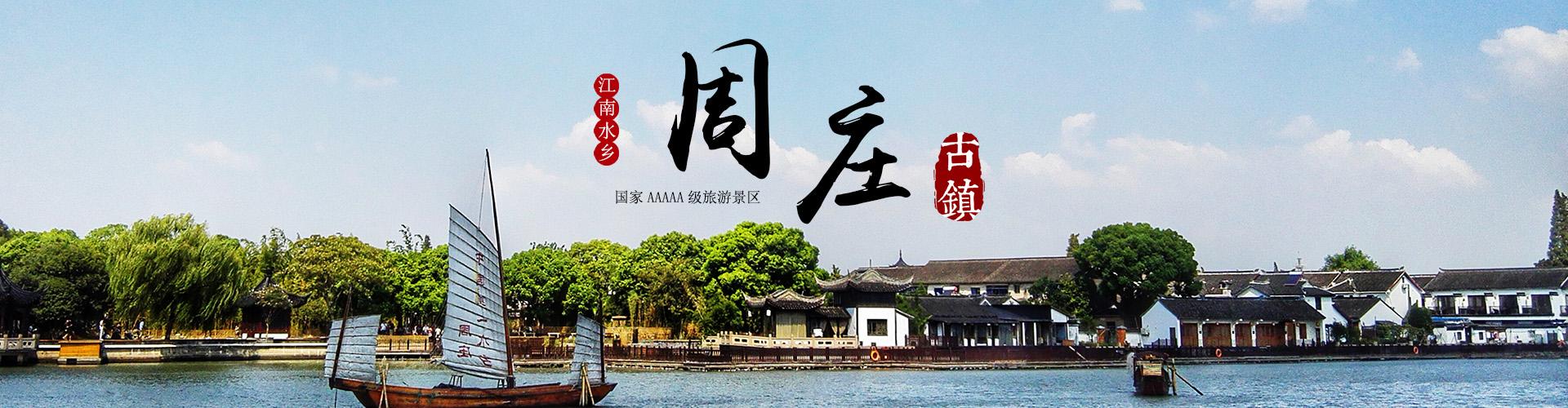 江苏周庄导游词