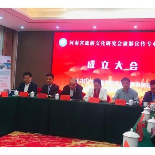 河南省旅游文化研究会旅游宣传专业委员会成立大会举行