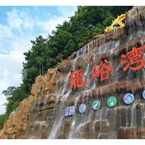 栾川龙峪湾入选全国57家森林体验基地之一