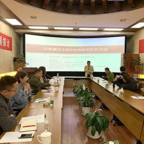 民宿,新的生活空间——文化民宿项目研讨会在郑召开