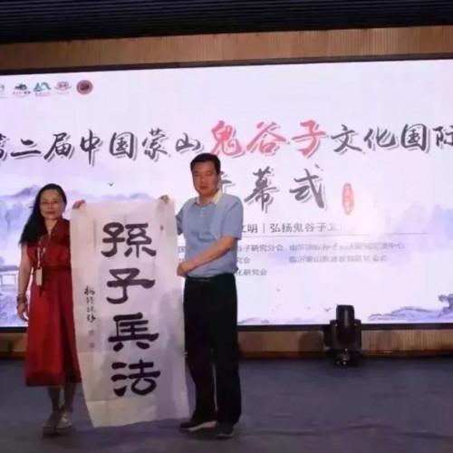 第二届中国蒙山鬼谷子文化国际论坛 精彩花絮回顾