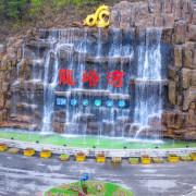 洛阳龙峪湾森林养生避暑度假有限公司