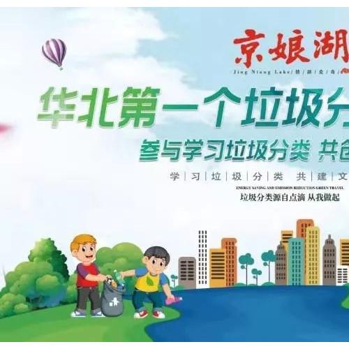 京娘湖景区推出垃圾分类公益研学课堂活动