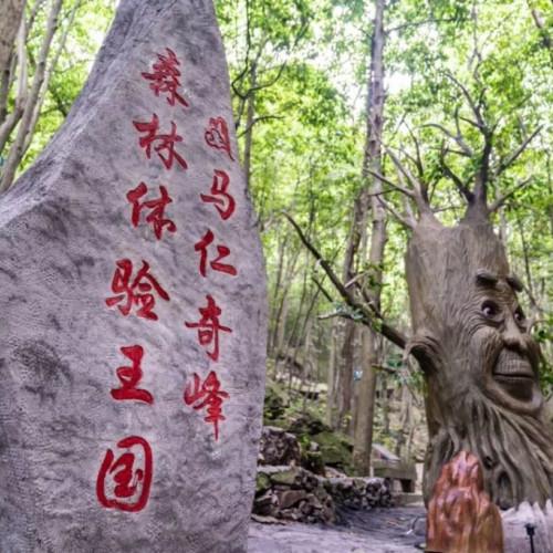 马仁奇峰·森林体验王国邀你暑假快来安排