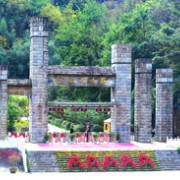 商南县金丝峡旅游发展有限责任公司