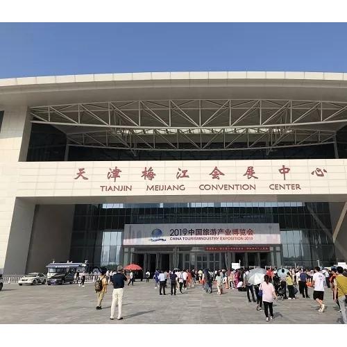 青要山亮相2019中国旅游产业博览会