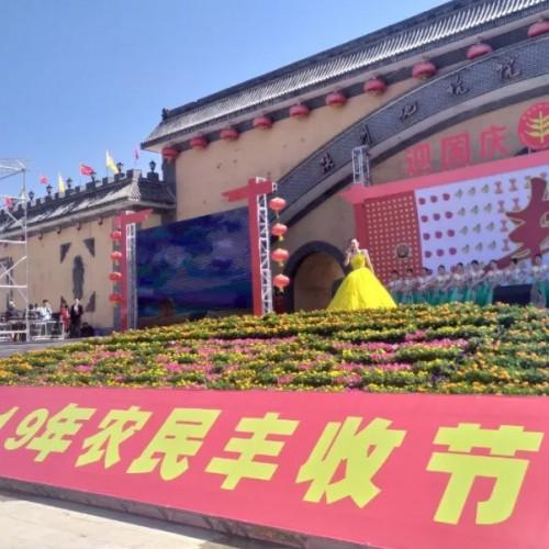 三门峡市陕州区农民丰收节在陕州地坑院景区盛大开幕