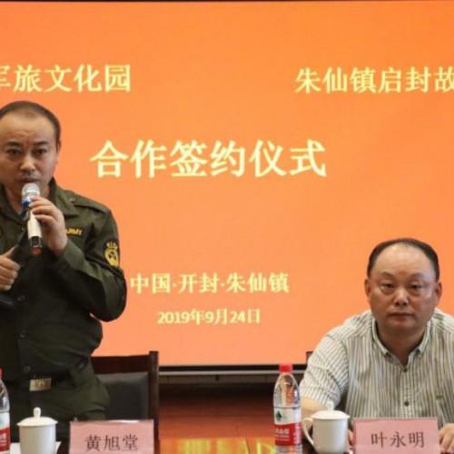 浙江军旅文化园与朱仙镇启封故园签署战略合作协议