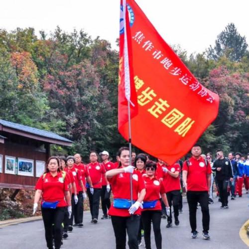 """河南省第九届""""三山同登""""群众登山健身大会在青天河启动"""