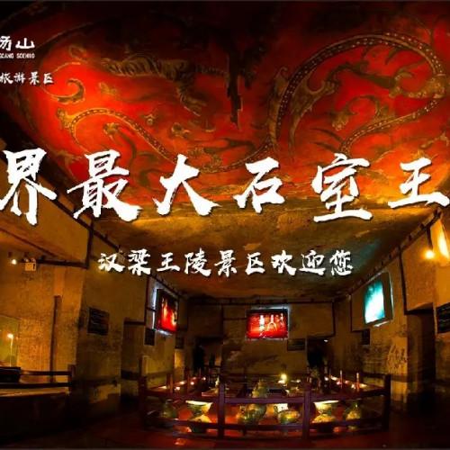 芒砀山旅游区荣获河南省智慧旅游建设先进单位