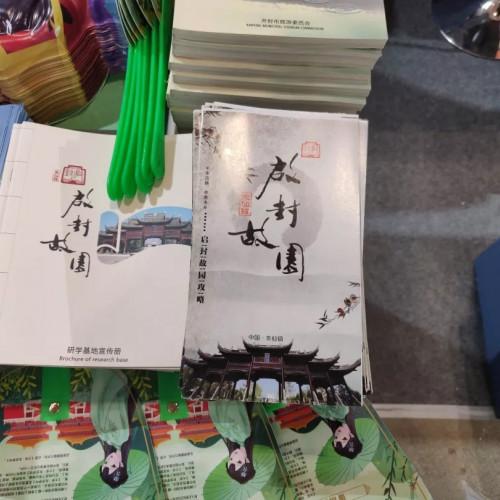 朱仙镇启封故园受邀参加中国国际旅游交易会
