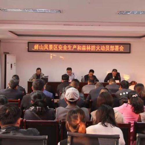 峄山风景区召开安全生产和森林防火动员部署会议