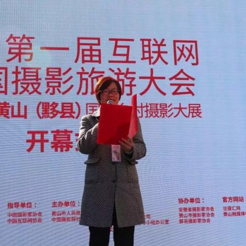 2019第一届互联网与中国摄影旅游大会暨第十四届黄山(黟县)国际乡村摄影大展隆重开幕