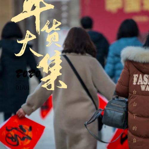 来忻州古城感受别具特色的民俗,过一个传统中国年