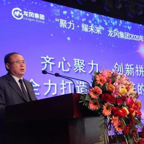龙冈集团2020迎新年会在沂水龙冈大酒店隆重举行