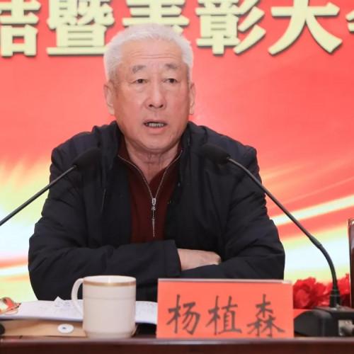 老君山文旅集团召开2019年度工作总结暨表彰大会
