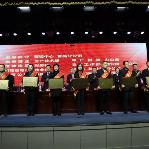 皇城村召开2019年总结表彰暨2020年工作部署大会