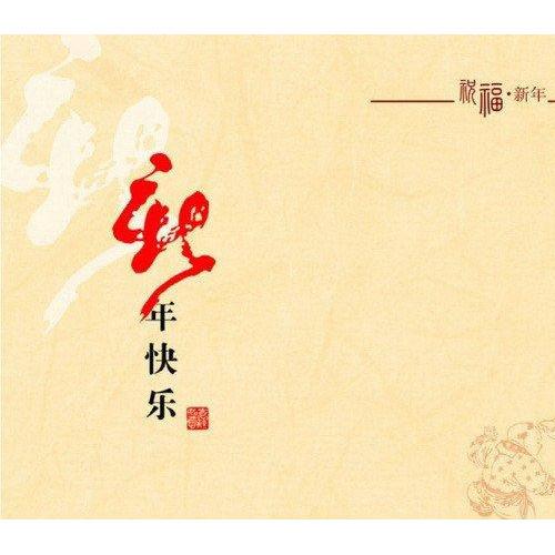 山东龙冈旅游集团党委书记、董事长 张善久发表新春贺词