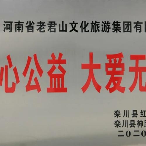 老君山景区不断提高应急处置能力,为游客安全保驾护航