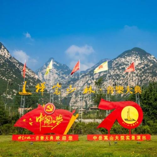 《禅宗少林·音乐大典》为广大考生准备了专项福利