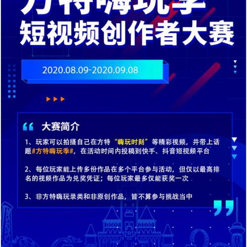 方特嗨玩季短视频创作者大赛暨大河网红孵化学院新闻发布会在郑州方特假日酒店举行