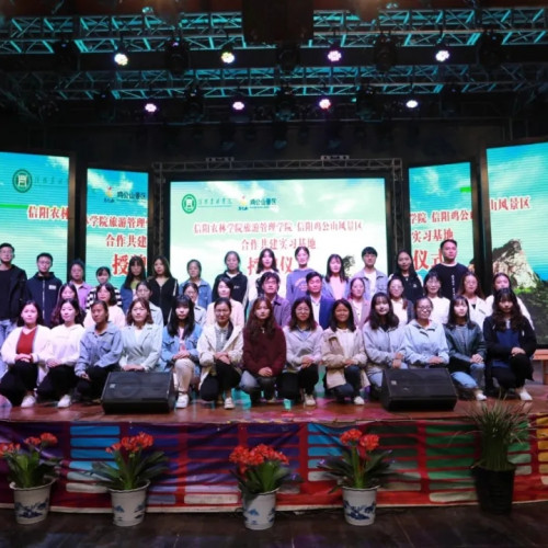 信阳农林学院旅游管理学院信阳鸡公山景区合作共建实习基地授牌仪式圆满举行