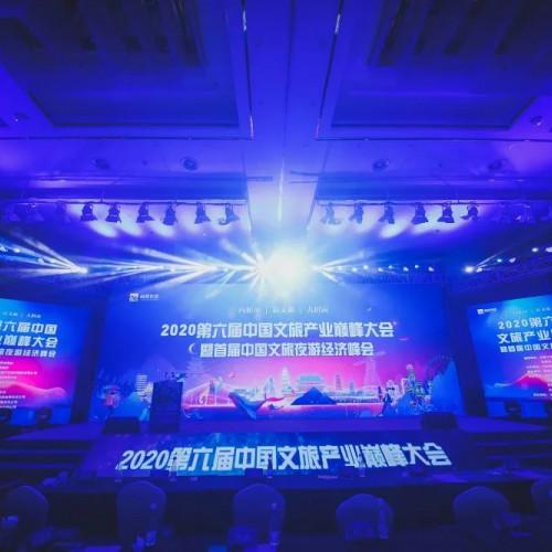 山海关景区荣获2020中国·金峰奖  最佳感动文旅企业奖