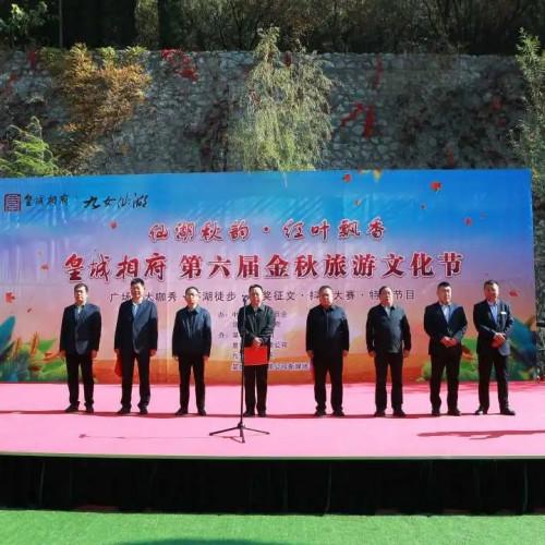 皇城相府第六届金秋旅游文化节在九女仙湖开幕