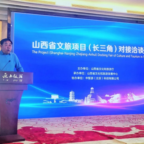 人祖山景区参加2020山西省文旅项目(长三角)对接洽谈会