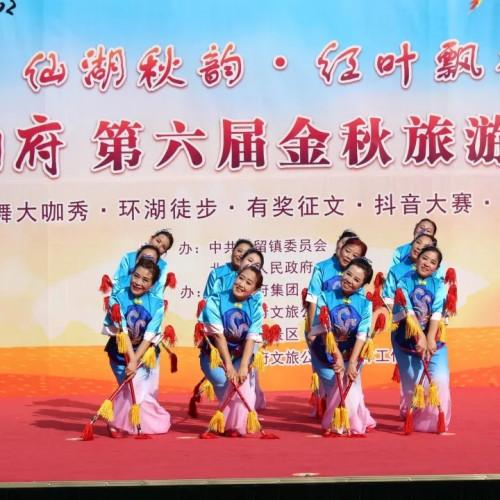 皇城相府第六届金秋旅游文化节之广场舞大咖秀邀请赛落下帷幕