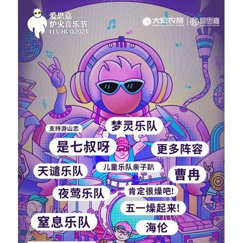2021开封爱思嘉•炉火音乐节将于五一假期激情开唱